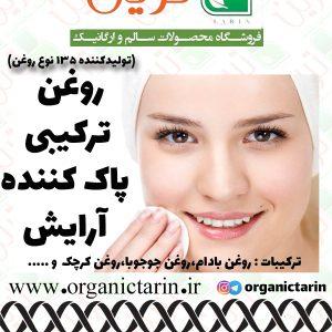 روغن پاک کننده آرایش ارگانیک ترین