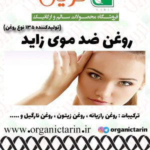 روغن ضد موی زاید ارگانیک ترین