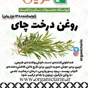 روغن درخت چای ارگانیک ترین