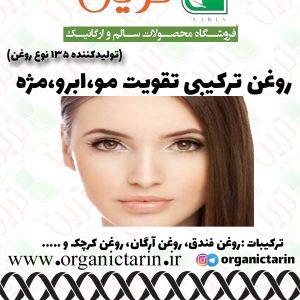 روغن تقویت مو و مژه و ابرو ارگانیک ترین