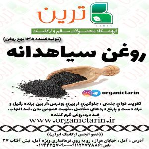 روغن سیاهدانه ارگانیک ترین ارگانیک ترین آمل مازندران