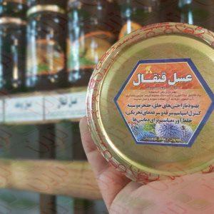 عسل قنقال ارگانیک ترین آمل مازندران