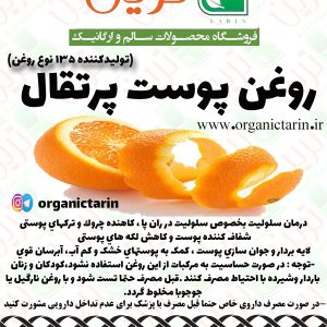 روغن پوست پرتقال ارگانیک ترین
