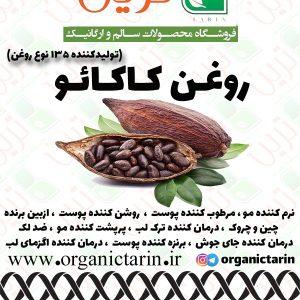 روغن کاکایو ارگانیک ترین ارگانیک ترین آمل مازندران
