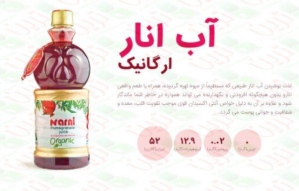 آب انار ارگانیک نارنیس ارگانیک ترین آمل مازندران